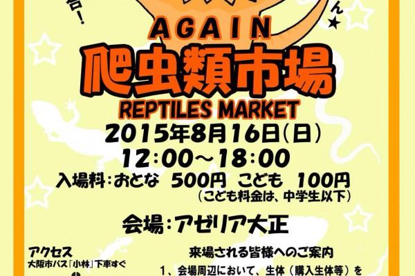 爬虫類市場2015
