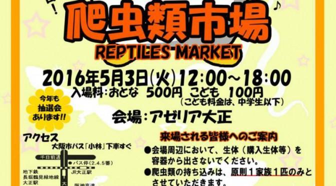 爬虫類市場2016