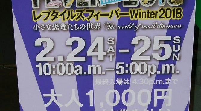 レプタイルズフィーバー2018(冬)