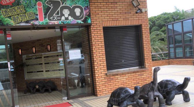 爬虫類の動物園【iZoo】