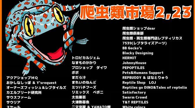 【イベント出店情報】爬虫類市場2020.02.23